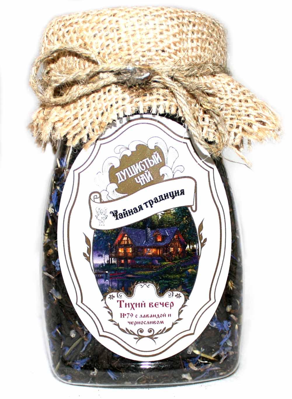 Купить чай Тихий вечер с лавандой и черносливом